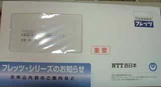 NTT西日本フレッツ・シリーズのお知らせ
