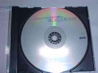 「ほしのこえ サウンドトラック」DISCの表面