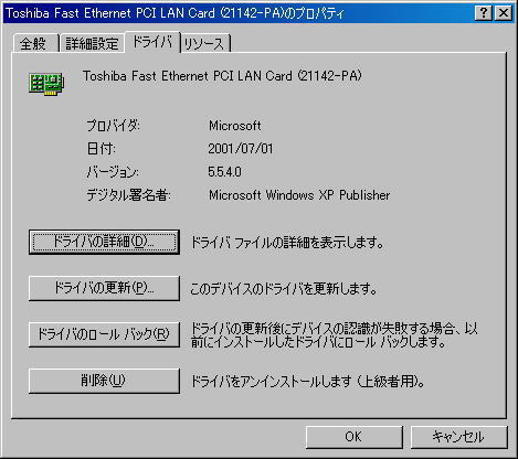 Toshiba fast Ethernet PCI LAN Card (21142-PA)のプロパティ画面